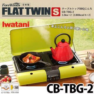 Iwatani - Iwatani イワタニ産業 カセットガス CB-TBG-2
