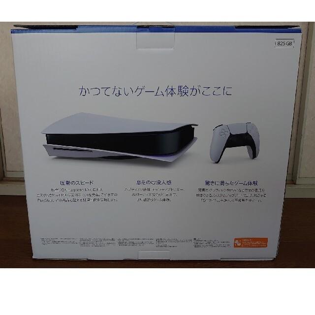 PlayStation(プレイステーション)のSONY プレイステーション5 CFI-1000A01 エンタメ/ホビーのゲームソフト/ゲーム機本体(家庭用ゲーム機本体)の商品写真