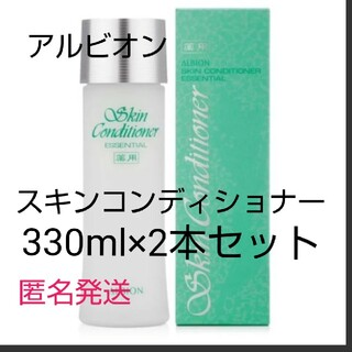 ALBION - 【新品】アルビオン スキコン 330ml×2