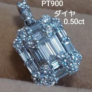 PT900ダイヤ0.5綺麗なペンダントトップ