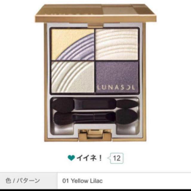 LUNASOL(ルナソル)のルナソル アイシャドウ コスメ/美容のベースメイク/化粧品(アイシャドウ)の商品写真