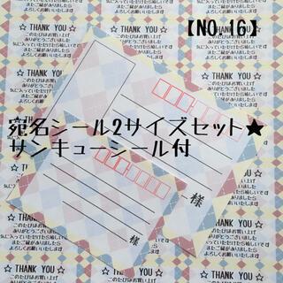 【NO.16】宛名シール2サイズセット(宛名シール)