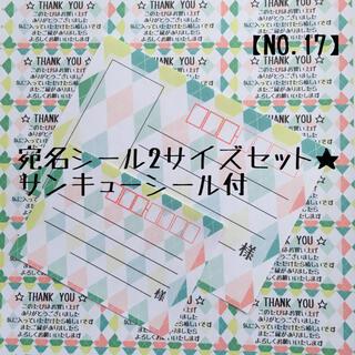 【NO.17】宛名シール2サイズセット(宛名シール)