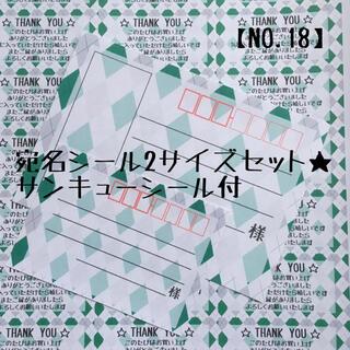 【NO.18】宛名シール2サイズセット(宛名シール)