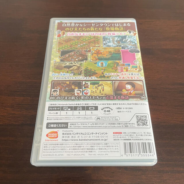 任天堂(ニンテンドウ)のドラえもん のび太の牧場物語 Switch エンタメ/ホビーのゲームソフト/ゲーム機本体(家庭用ゲームソフト)の商品写真