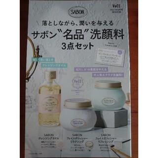 サボン(SABON)のVoCE2021年8月号付録 SABON名品洗顔料3点セット(サンプル/トライアルキット)