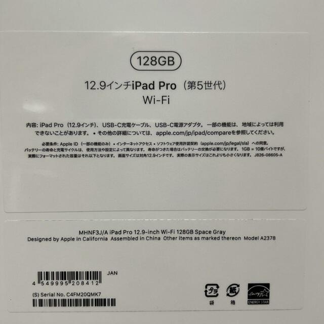Apple(アップル)の新品 iPad Pro 12.9インチ Wi-Fi 128GB 最新 第5世代 スマホ/家電/カメラのPC/タブレット(タブレット)の商品写真
