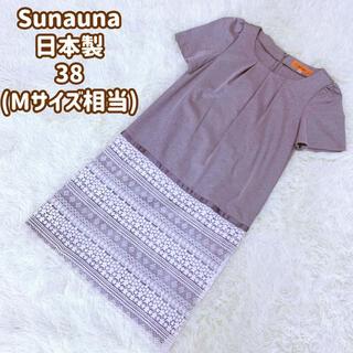 スーナウーナ(SunaUna)のSunauna スーナウーナ ワンピース 花柄 刺繍 日本製 38 Mサイズ(ひざ丈ワンピース)