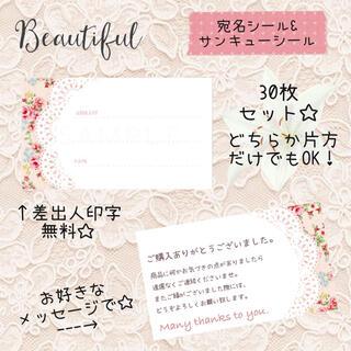 宛名シール&サンキューシール 〜お花模様&サークルレース〜(宛名シール)