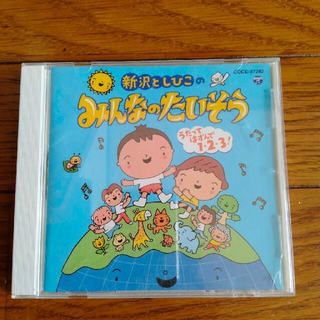 新沢としひこ みんなの体操 楽器のスコア/楽譜(童謡/子どもの歌)の商品写真