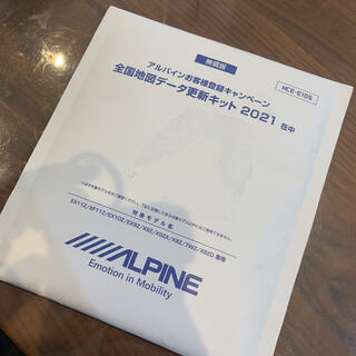 ロウアルパイン(Lowe Alpine)のALPINE 最新版 2021年 全国地図データ更新キット(カーナビ/カーテレビ)