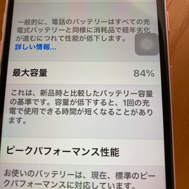 Apple(アップル)の限定5時間タイムセール!iPhone7 32GB ローズゴールド スマホ/家電/カメラのスマートフォン/携帯電話(スマートフォン本体)の商品写真