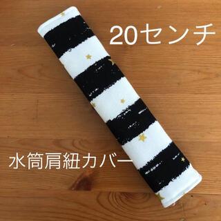 水筒肩紐カバー ボーダー星柄ブラック ハンドメイド(外出用品)