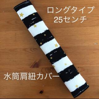 水筒肩紐カバー ロングタイプ ボーダー星柄ブラック ハンドメイド(外出用品)