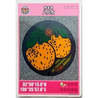 マンホールカード 熊本県八代市 第07弾(印刷物)