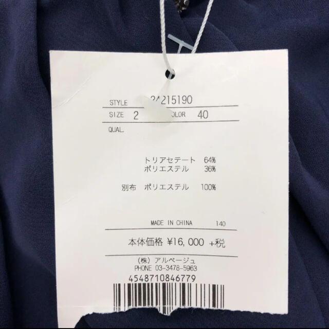 Apuweiser-riche(アプワイザーリッシェ)の【新品タグ付き】アプワイザーリッシェ Mサイズ レディースのトップス(シャツ/ブラウス(半袖/袖なし))の商品写真