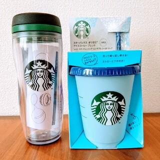 Starbucks Coffee - スターバックス ロゴボトル&リユーザブルコールドカップ(オリガミコーヒー付)
