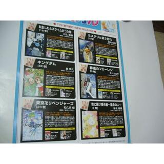 ポスター キングダム 東京卍リベンジャーズ 葬送のフリーレン(印刷物)