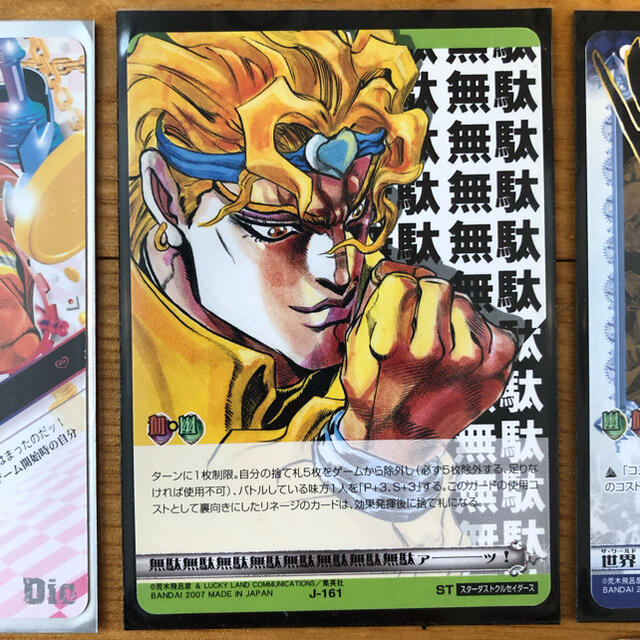 BANDAI(バンダイ)のジョジョの奇妙な冒険ABC ☆DIOセット エンタメ/ホビーのトレーディングカード(シングルカード)の商品写真