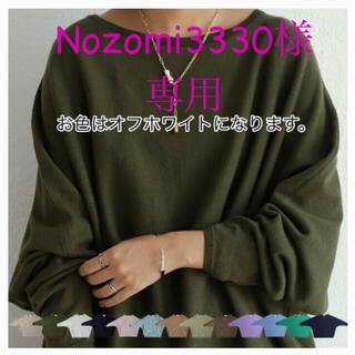 アンティカ(antiqua)のNozomi3330様専用(ニット/セーター)