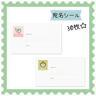 宛名シール 〜かわいい切手〜(宛名シール)