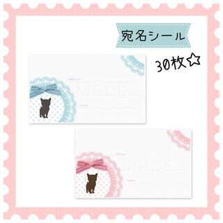 宛名シール 〜子猫シルエット〜(宛名シール)