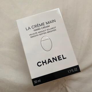 CHANEL - シャネル ラクレームマン 新品未開封未使用
