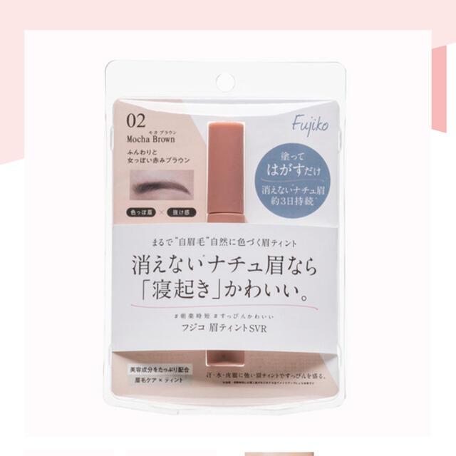フジコ 眉ティント SVR 02 モカブラウン(6g) コスメ/美容のベースメイク/化粧品(アイブロウペンシル)の商品写真