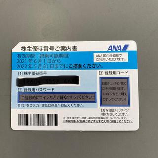 エーエヌエー(ゼンニッポンクウユ)(ANA(全日本空輸))のANA株主優待券 1枚 +冊子(航空券)