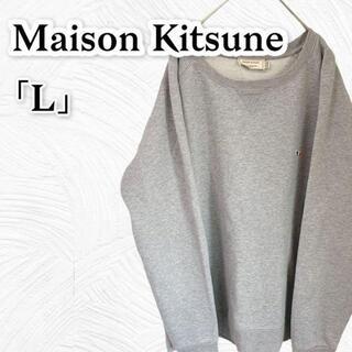 MAISON KITSUNE' - 【美品】メゾンキツネ スウェット グレー トリコロールカラーキツネ ワンポイント