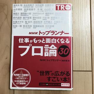 NHK「トップランナ-」仕事がもっと面白くなる「プロ論」30(文学/小説)
