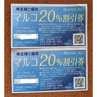 マルコ(MARUKO)のマルコ 20%割引券(その他)