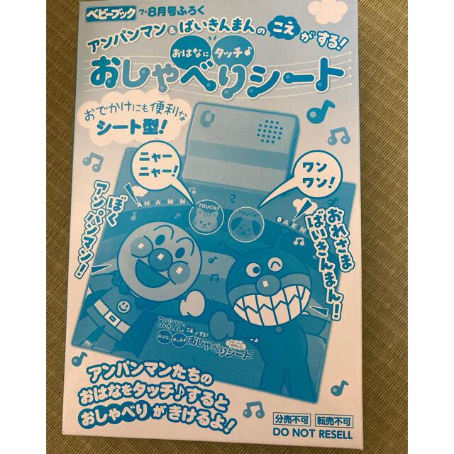 アンパンマン(アンパンマン)のアンパンマン おしゃべりシート エンタメ/ホビーのおもちゃ/ぬいぐるみ(キャラクターグッズ)の商品写真