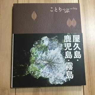 屋久島・鹿児島・霧島(地図/旅行ガイド)