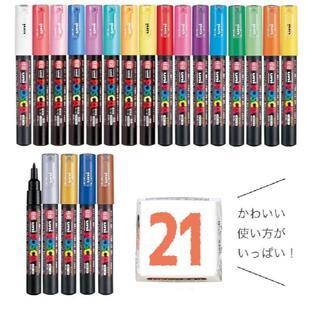 ミツビシエンピツ(三菱鉛筆)の三菱鉛筆 ポスカ 水性ペン 極細 PC-1M 全21色 3300円(ペン/マーカー)