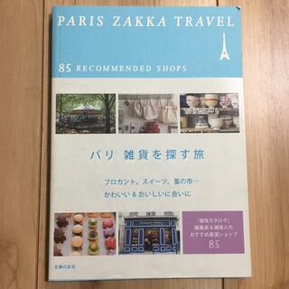 パリ雑貨を探す旅 ブロカント、スイ-ツ、蚤の市…かわいい&おいしいに(地図/旅行ガイド)