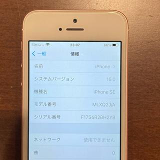 iPhone - iPhoneSE 第1世代 SIMロック解除済