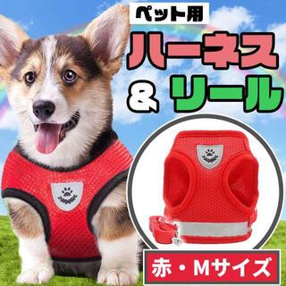 ペット ハーネス 赤 M ベスト型 リード 犬 猫 お散歩 首輪 メッシュ