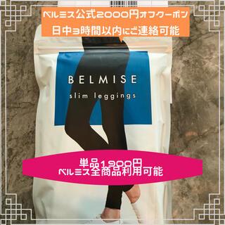 【割引コード】BELMISE(ベルミス)夏 スリムレギンス 正規品