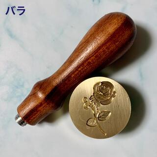 【M079】シーリングスタンプ 薔薇 バラ ばら