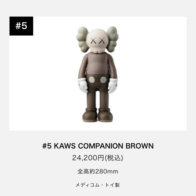 MEDICOM TOY(メディコムトイ)の【値下済❗️】KAWS COMPANION BROWN エンタメ/ホビーのフィギュア(その他)の商品写真