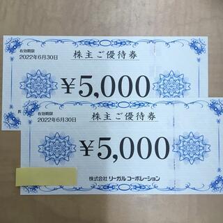 リーガル 株主優待券 10,000円分