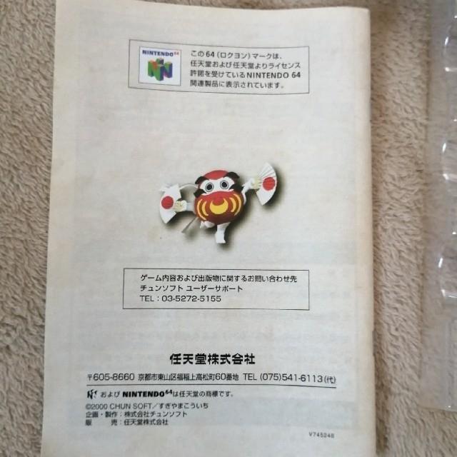 NINTENDO 64(ニンテンドウ64)のニンテンドー64 風来のシレン2 エンタメ/ホビーのゲームソフト/ゲーム機本体(家庭用ゲームソフト)の商品写真