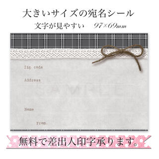 宛名シール 大きめサイズ 〜グレーチェック〜(宛名シール)
