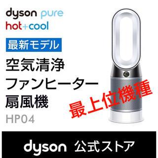 Dyson - hp04 【美品】ダイソン pure hot + cool Dyson 最高機種