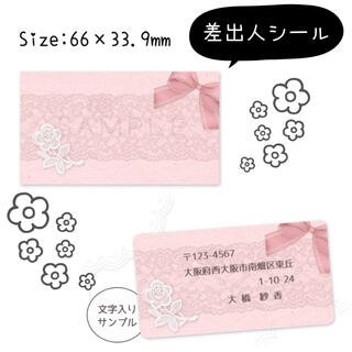 差出人シール 〜お花レース&リボン〜(宛名シール)