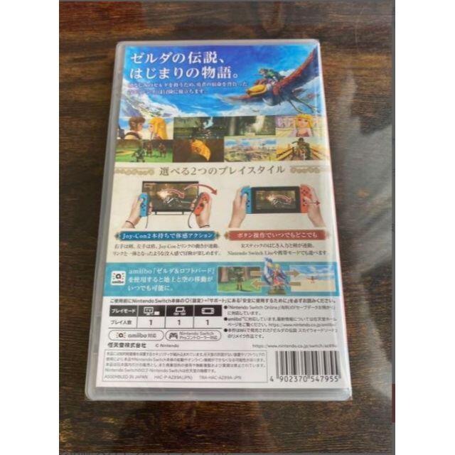 <新品未開封>ゼルダの伝説 スカイウォードソードSwitch エンタメ/ホビーのゲームソフト/ゲーム機本体(家庭用ゲームソフト)の商品写真