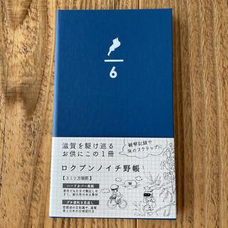コクヨ(コクヨ)の コクヨ ロクブンノイチ野帳 「滋賀」(ノート/メモ帳/ふせん)