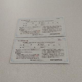 東海汽船 株主優待 2枚セット(その他)