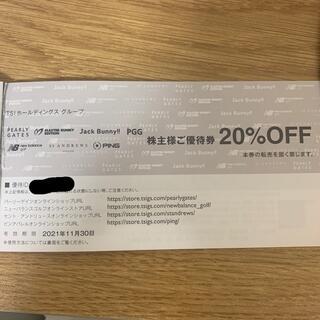 パーリーゲイツ(PEARLY GATES)の☆TSI 優待 パーリーゲイツ ニューバランスゴルフ他 20%OFF1枚(ショッピング)